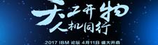 IBM论坛2017
