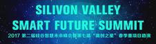 2017硅谷智慧未来峰会