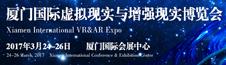 2017厦门国际虚拟现实与增强现实及智能装备博览会