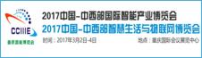 2017中国重庆智慧生活、智能家居及消费电子博览会