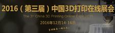 2016(第三届)中国3D打印在线展会