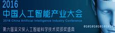 2016中国人工智能产业大会