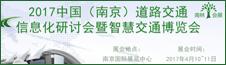 2017中国(南京)社会公共产品与智慧交通博览会