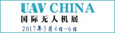 2017中国国际无人机技术与装备展览会