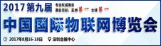 2017第九届中国国际物联网博览会