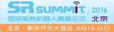 SR SUMMIT国际服务机器人高峰论坛