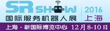 SR SHOW 2016 国际服务机器人展