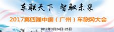 2017第四届中国(广州)车联网大会