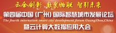 2016第四届中国广州国际智慧城市发展论坛
