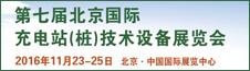 2016第七届北京国际充电站(桩)技术设备展览会