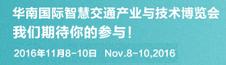 2016华南国际智慧交通产业与技术博览会
