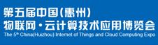 中国(惠州)物联网云计算技术应用博览会