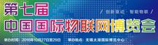 2016第七届中国国际物联网博览会