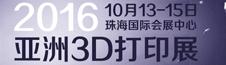 2016亚洲3D打印展览会(珠海)