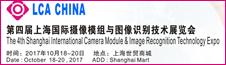 第四届上海国际摄像模组与图像识别技术展览会
