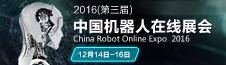 2016(第三届)中国机器人在线展会