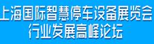 上海国际智慧停车设备展览会