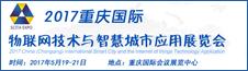 2017中国(重庆)国际物联网技术与智慧城市应用展览会