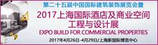 第二十五届中国国际建筑装饰展览会