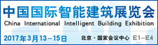 2017年中国国际智能建筑展览会