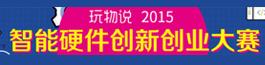 2015年智能家居创新创业大赛