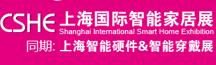 上海国际智能家居展览