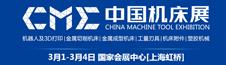 2017CME中国机床展-上海国际机床展