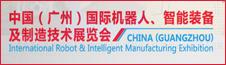 2017中国国际机器人智能装备及制造技术展览会