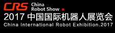 2017中国国际机器人展览会