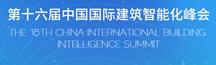 2015中国国际建筑智能化峰会