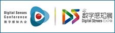 2017国际数字感知大会暨展览会