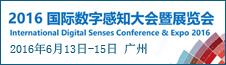 2016国际数字感知大会暨展览会-广州站