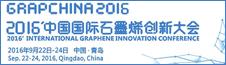 2016中国(青岛)国际石墨烯创新大会