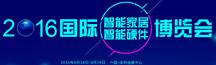 2016深圳国际智能家居&智能硬件博览会