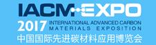 2017中国国际先进碳材料应用博览会