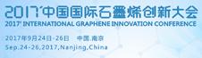 2017中国国际石墨烯创新大会