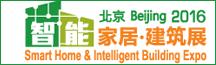 2016北京国际智能家居与智能建筑展览会