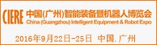 2016第二届中国广州国际智能装备暨机器人博览会