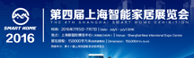2016第四届上海智能家居展览会