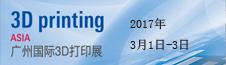 2017广州国际3D打印展览会