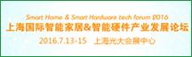 2016上海国际智能家居&智能硬件展览会