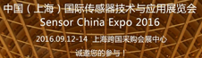 2016中国(上海)国际传感器与应用技术展览会