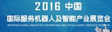 2016中国国际服务机器人及智能产业展览会