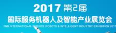 2017年中国国际服务机器人及智能产业展览会