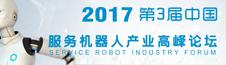 2017服务机器人产业发展高峰论坛