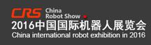 2016中国国际机器人展览会