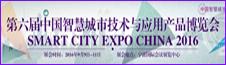 2016第六届中国宁波智慧城市技术与应用产品博览会