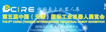 2016年中国(天津)国际工业机器人展览会