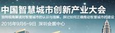 2016中国智慧城市创新产业大会