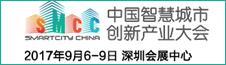 2017中国智慧城市创新产业大会